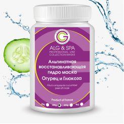 Альгинатная восстанавливающая гидромаска Огурец + Глюкоза 200 мл