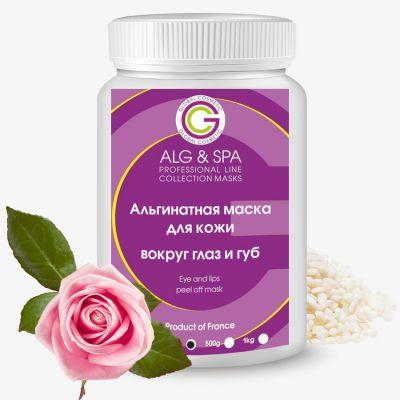 Альгинатная маска ALG and SPA для зоны вокруг глаз и губ с эфирным маслом Розы 25 мл