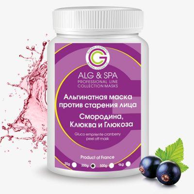 Альгинатная гликомаска против старения Смородина и Клюква + Глюкоза 200 мл