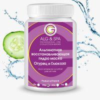 Альгинатная восстанавливающая гидромаска Огурец + Глюкоза 25 мл