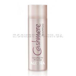 Alcina Cashmere Shampoo - 200 ml