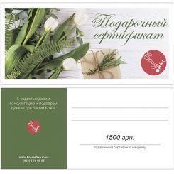 Сертификат - 1500 грн.